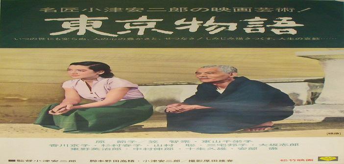TOKYO STORY Cine foro CINEXCUSA VOL2. 14 de abril Sala Boston 5:50 pm Entrada Libre